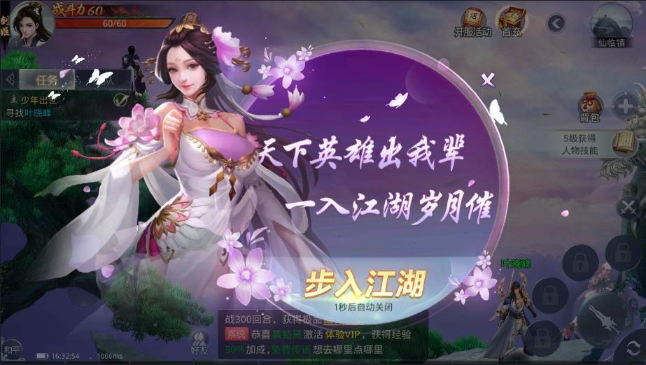 九州风云决官方手机正版游戏图1:
