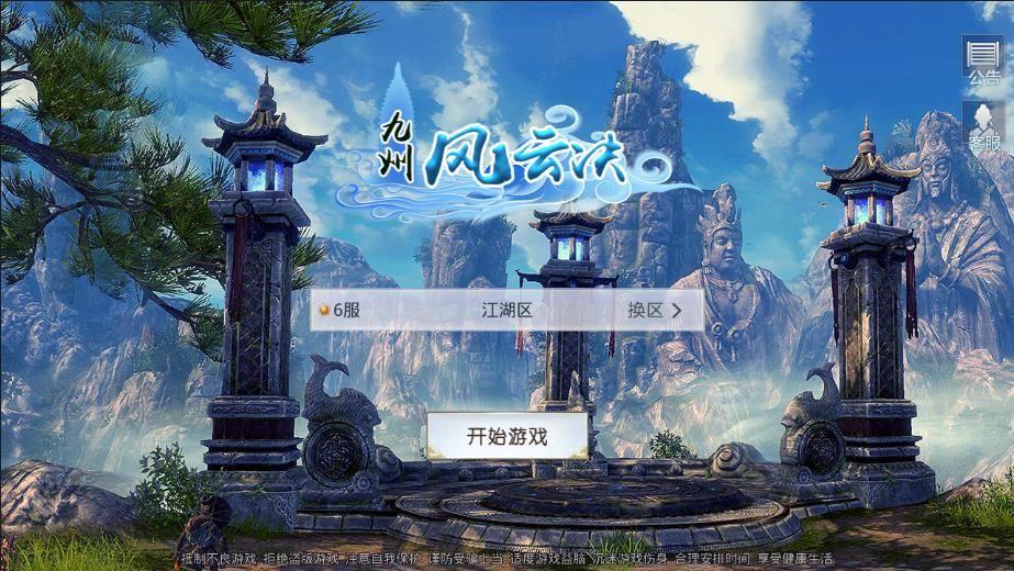 九州风云决官方手机正版游戏图4: