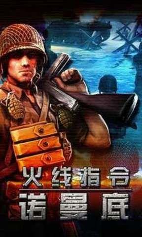 火线指令诺曼底手机游戏下载安卓版图3: