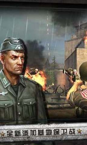 火线指令诺曼底手机游戏下载安卓版图2: