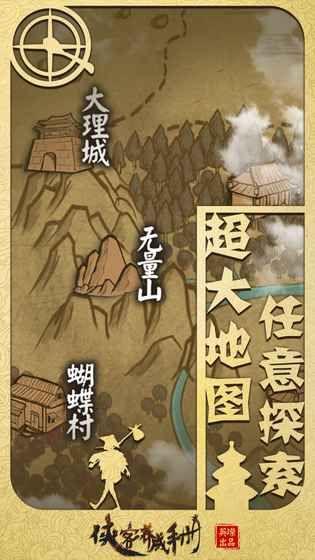 侠客养成手册安卓游戏最新下载图4: