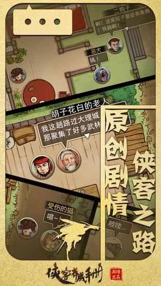 侠客养成手册安卓游戏最新下载图1: