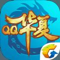 QQ华夏腾讯手游官网下载正式版 v1.1.1