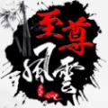 至尊风云官方网站下载手游正式版 v4.0.0.18