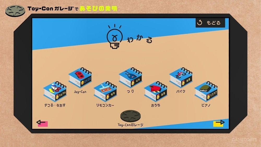 """开发自己的""""LABO玩法"""",任天堂介绍「Toy-Con车库」[多图]"""