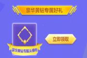 QQ炫舞手游黄钻头像框在哪领?黄钻头像框领取方法[多图]