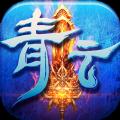 青云剑仙官方网站下载手游最新版 v1.1.2