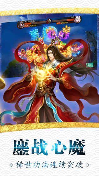 青云剑仙官方网站下载手游最新版图1: