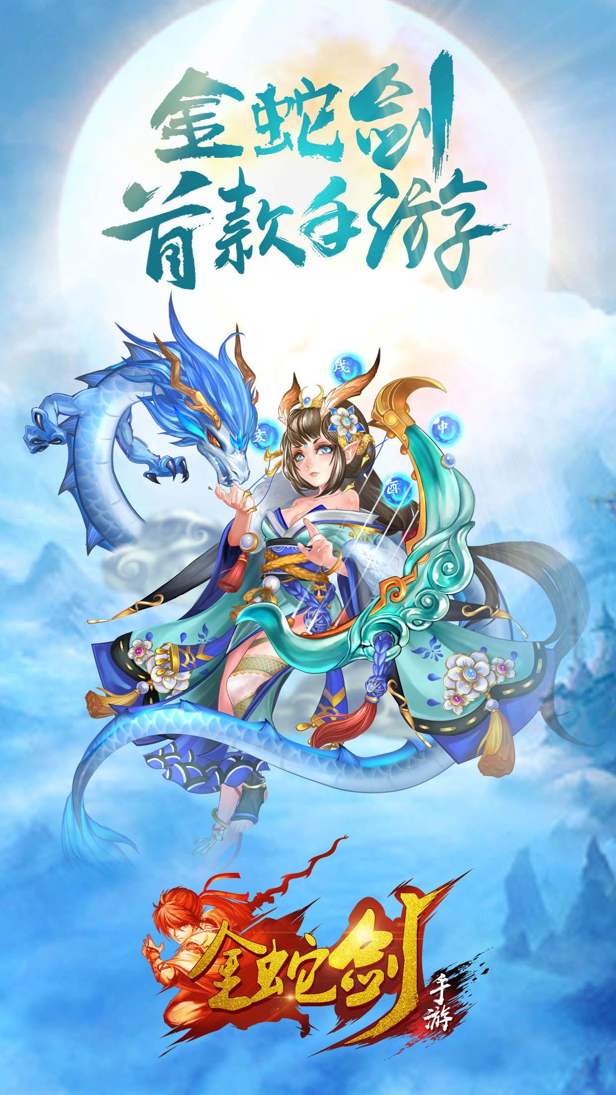 金蛇剑手游官网版下载图2: