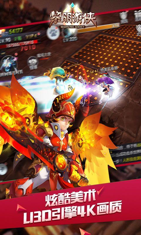 黎明游侠游戏官方网站下载正式版图4:
