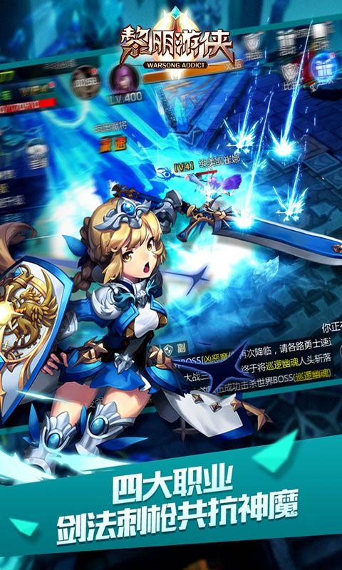 黎明游侠游戏官方网站下载正式版图3: