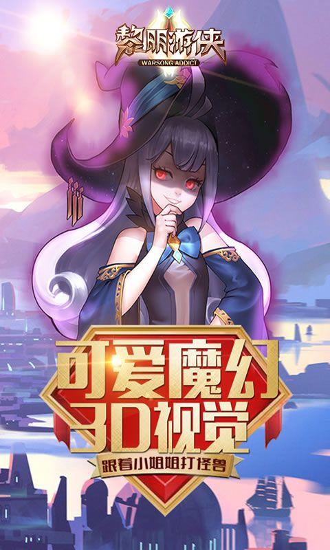 黎明游侠游戏官方网站下载正式版图1: