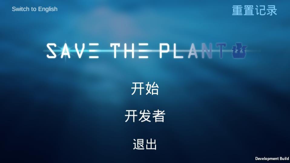 拯救植物游戏下载官方正式版图1: