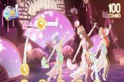 QQ炫舞手游星动模式玩法详解 星动模式该怎么玩?[多图]