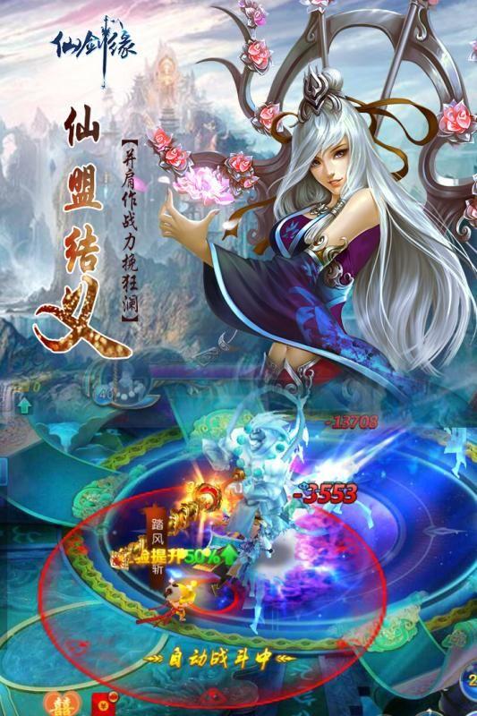 仙剑缘官方网站下载手游正式版图1: