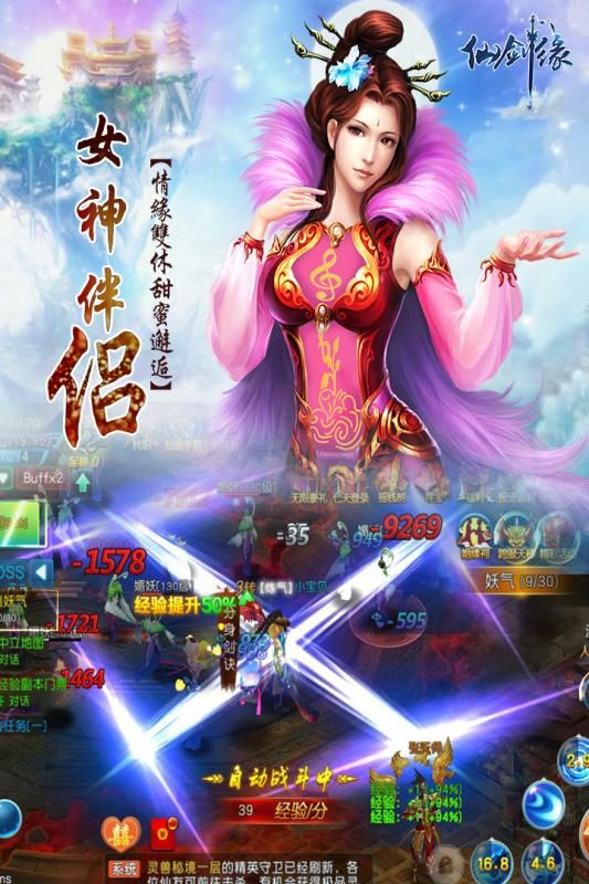 仙剑缘官方网站下载手游正式版图5: