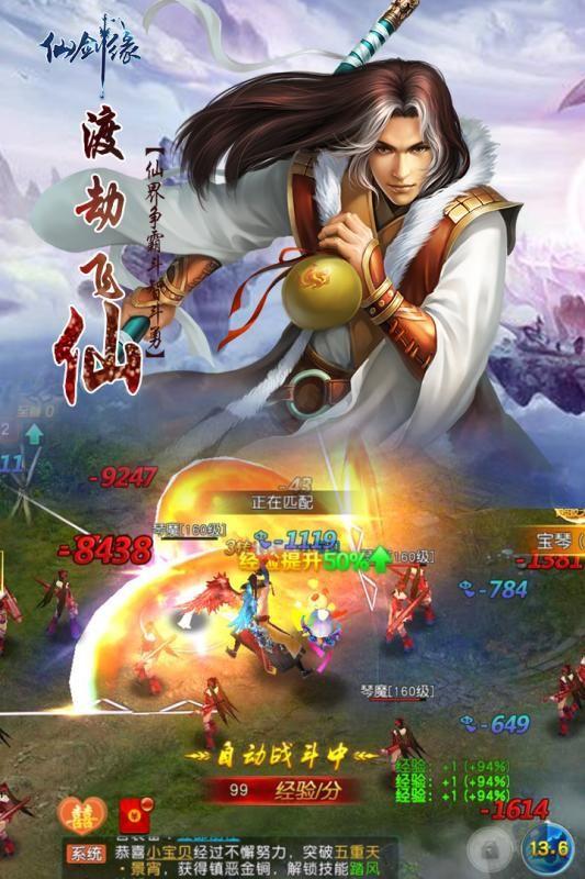 仙剑缘官方网站下载手游正式版图3: