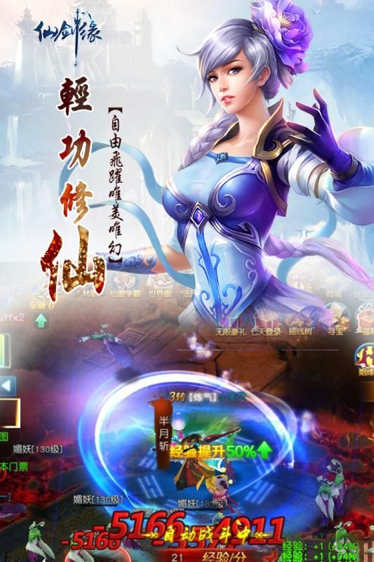 仙剑缘官方网站下载手游正式版图2: