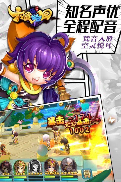 六道轮回手游官网下载最新版图4: