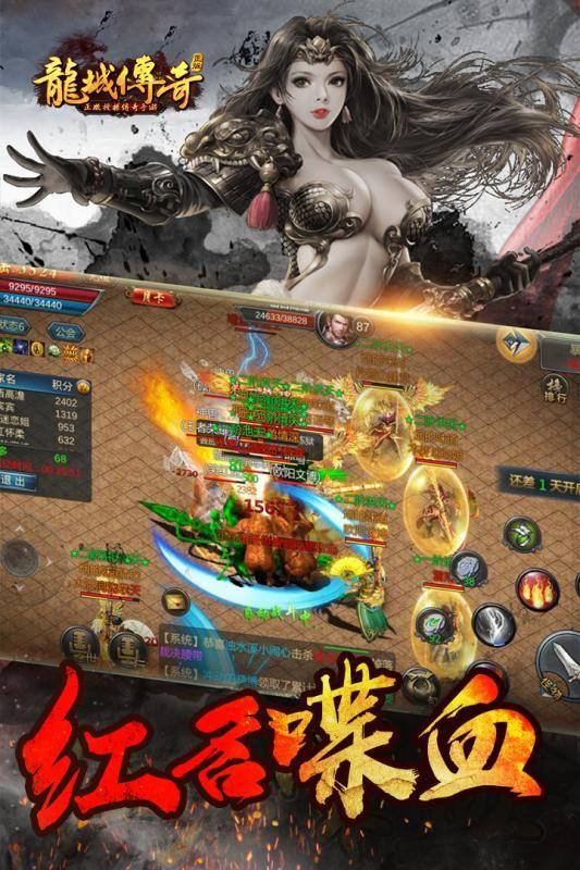 龙城传奇手游安卓官方九游版下载图3: