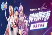 QQ炫舞手游3月20日更新公告,新增20首歌曲[多图]