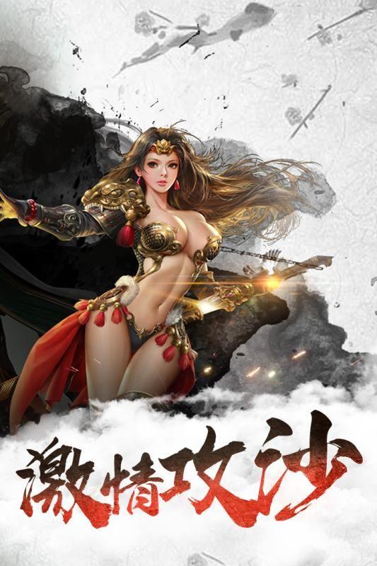 龙城传奇手游安卓官方九游版下载图4: