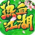 龙图热血江湖手游官网下载最新版 v38.0