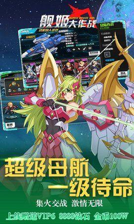 4399舰姬大作战手游官网下载安卓版图3: