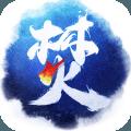 焚天决游戏官方网站下载最新版 v2.9.6