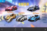 QQ飞车手游S3赛季新车曝光,众多赛车齐登场[多图]