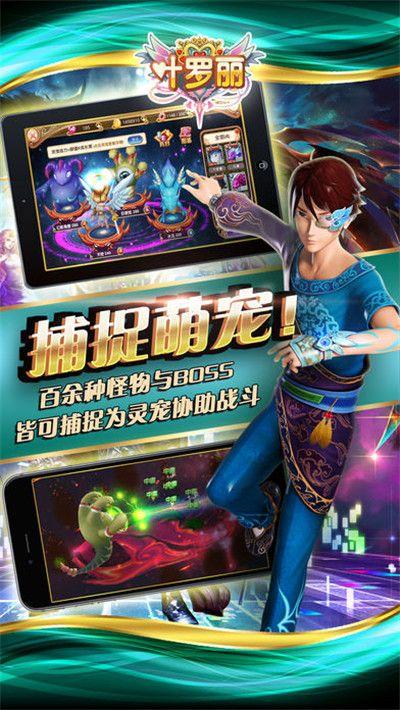 叶罗丽跑酷天团安卓正式版游戏下载图3:
