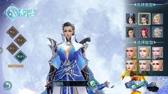 古剑风云官方网站下载正版游戏安装图2: