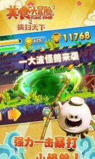 美食大冒险之横扫天下安卓官方版游戏下载图3: