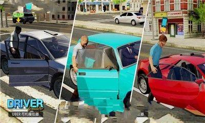 滴滴司机模拟器游戏中文版下载图1: