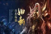QQ华夏手游战士玩法详解 战士该怎么玩?[多图]