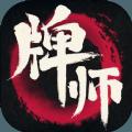 牌师安卓官方版游戏下载 v1.0