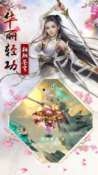 傲剑寻仙手游官网下载最新安卓版图3: