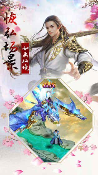 傲剑寻仙手游官网下载最新安卓版图4:
