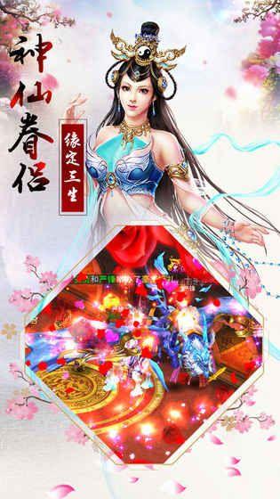傲剑寻仙手游官网下载最新安卓版图5: