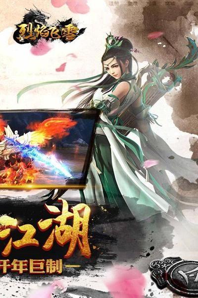 烈焰飞雪官方网站下载正式版安装图4: