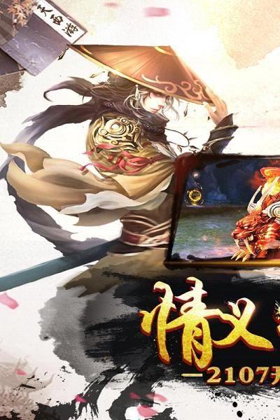 烈焰飞雪官方网站下载正式版安装图3: