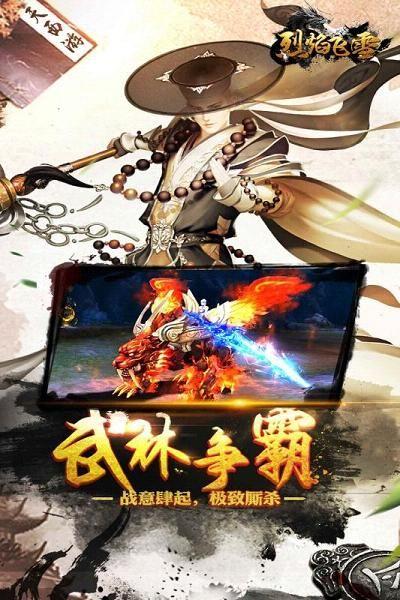 烈焰飞雪官方网站下载正式版安装图2: