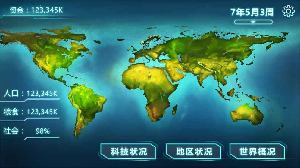 人类能存在多久安卓官方版游戏下载图4: