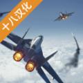 现代战机3D游戏