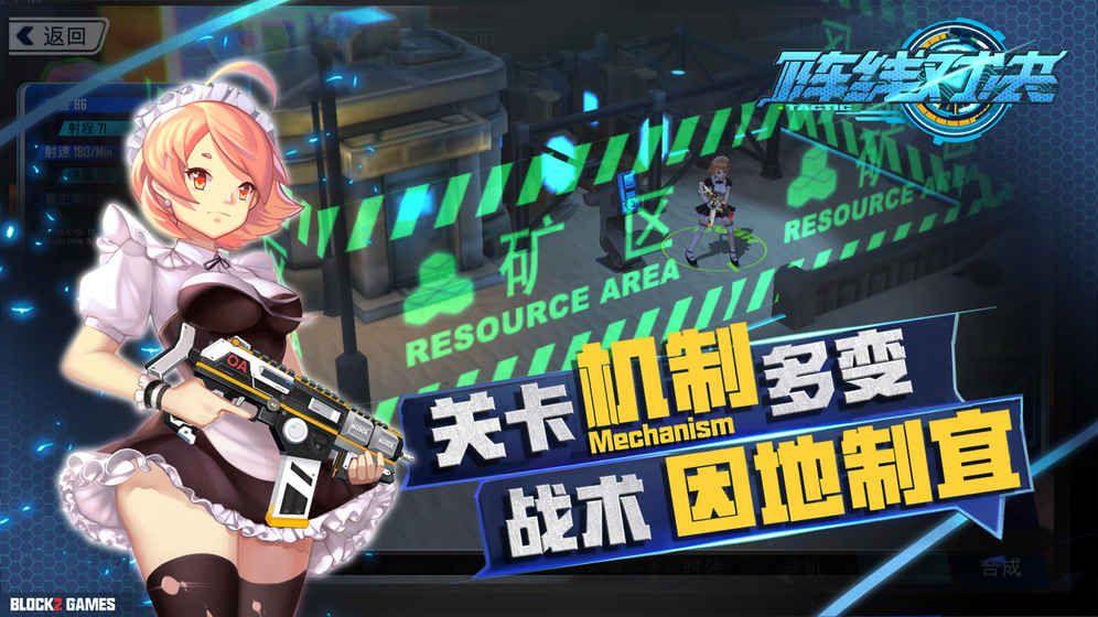 阵线对决手游官方网站下载正式公测版图1: