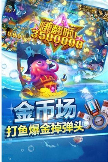 开心渔场手机游戏最新正版下载图3: