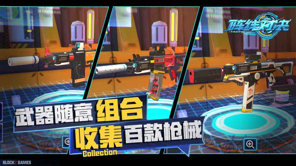 阵线对决手游官方网站下载正式公测版图3: