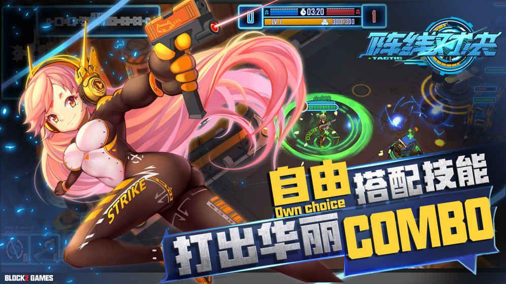 阵线对决手游官方网站下载正式公测版图4: