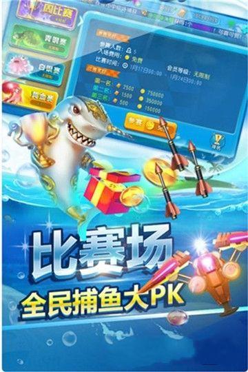 开心渔场手机游戏最新正版下载图1: