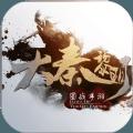 大秦黎明游戏官方网站下载最新版 v1.0